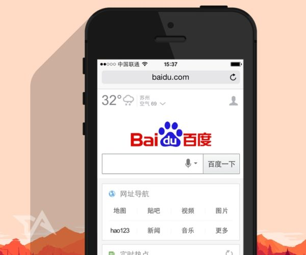 Baidu Screen