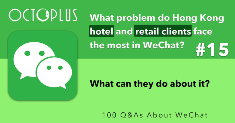 WeChat Q&A#15 - What problem do Hong Kong hotel and retail clients face the most in WeChat, and what can they do about it?