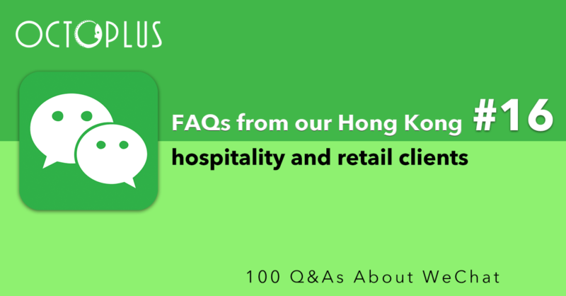 WeChat Q&A#16 - FAQs from our Hong Kong hospitality and retail clients