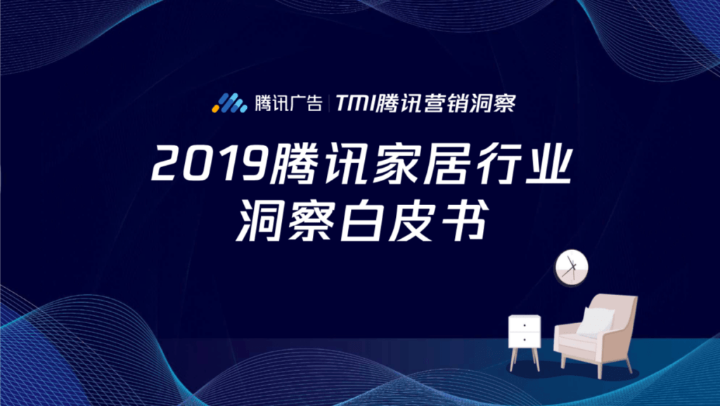 2019 Tencent Home Furnishing Industry Insights White Paper - Screenshot1