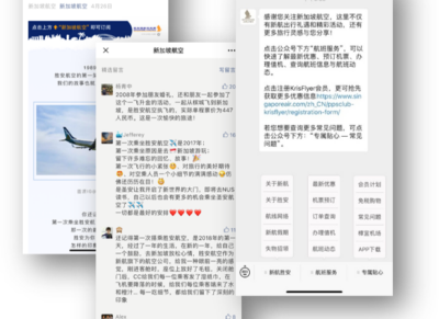 WeChat Official Account_Singapore Airlines l OctoPlus Media Global