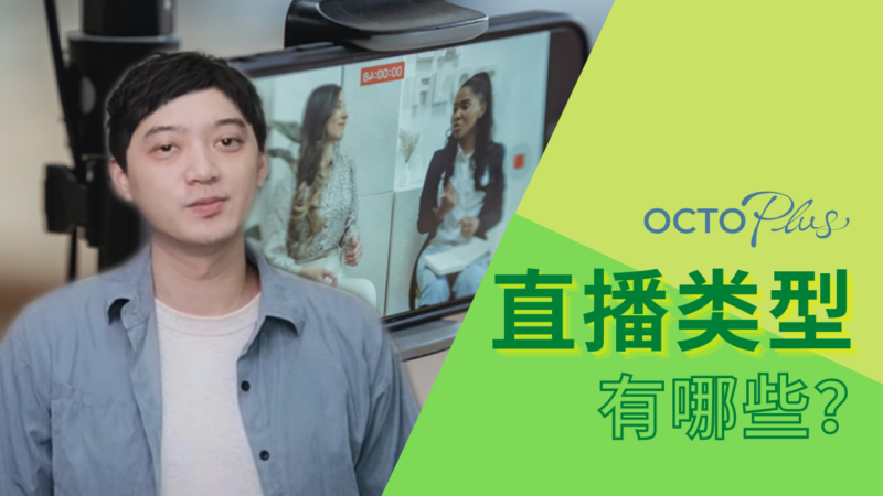 The Type of Live Streams in China Market l OctoPlus Media