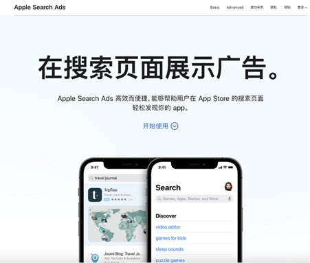 Apple Search Ads in China l OctoPlus Media